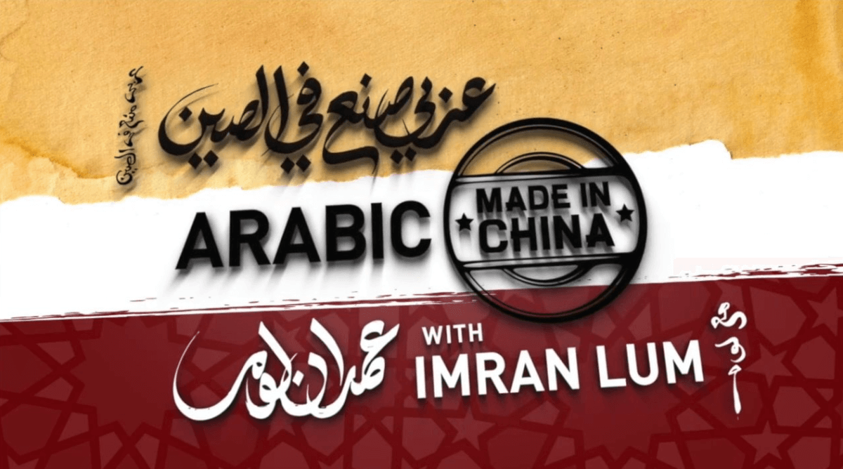 Arabic Made in China