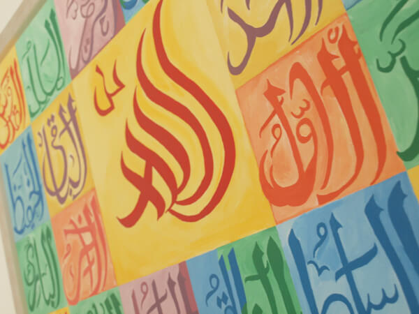 The 99 Divine attributes of Allah Part 4 – Attributes 16-24 of Allah