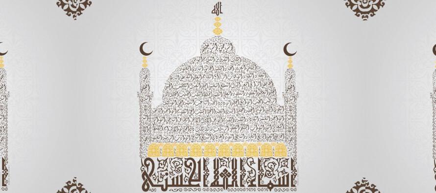 Attributes of Allah Part 16