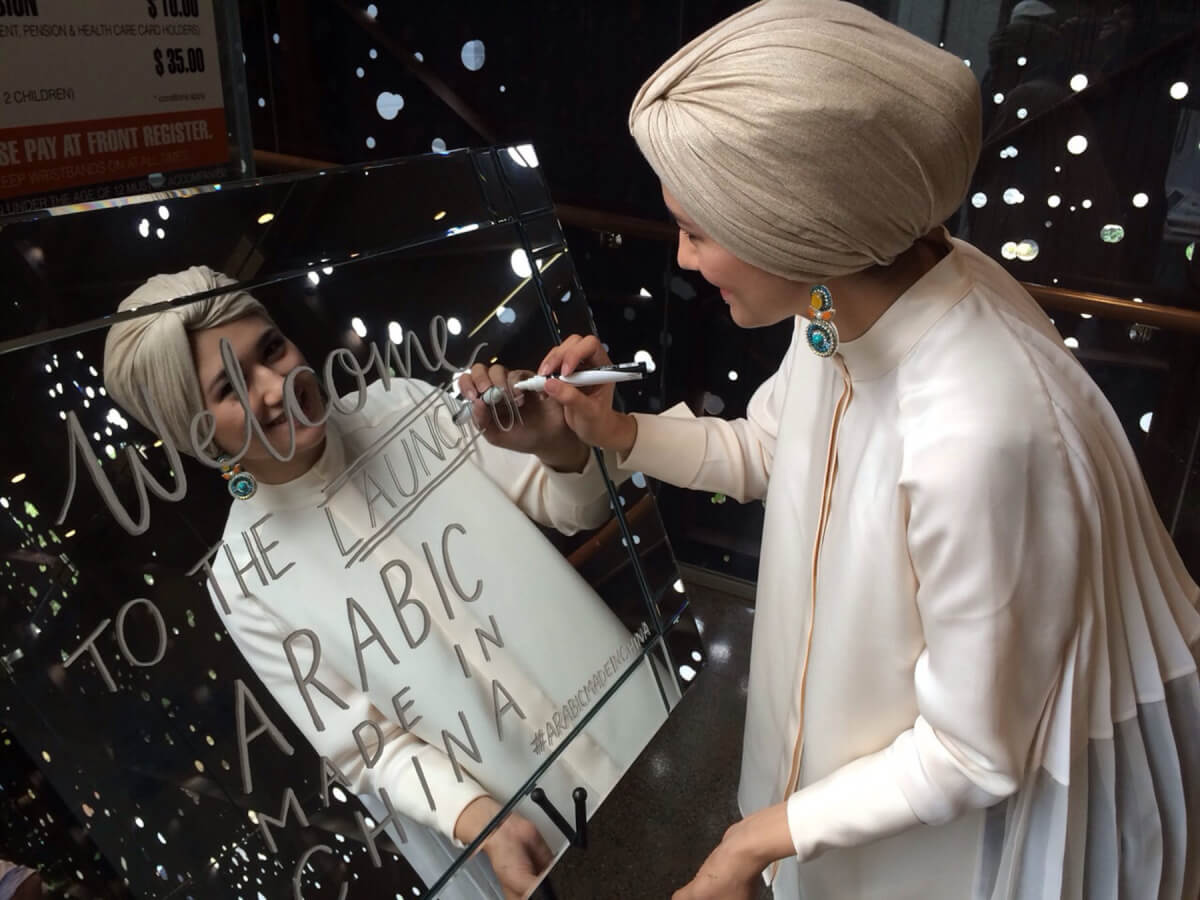 Arabic Made in China launched in Melbourne