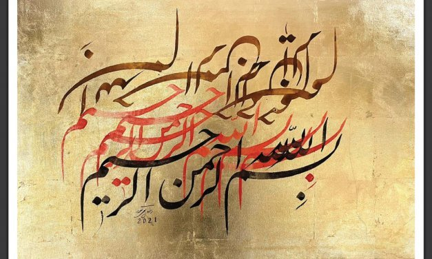 Islamic calligraphy competition at Gallery One62